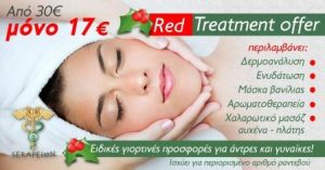 red treatment offer