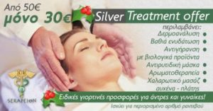 silver treatment offer